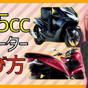 【原付2種】125ccスクーター選ぶときのポイント【小型】