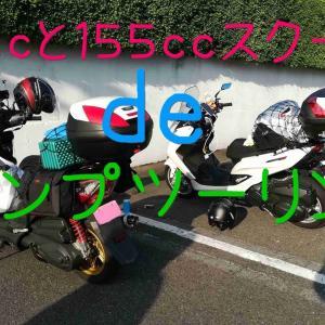 【RinderonVG】原付2種 キャンプツーリング 神奈川~大分 その1