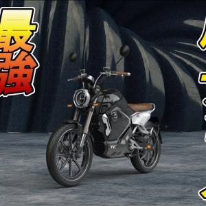 【電動バイク】原付二種クラスで最強!?モンスターバイクの紹介です。【狭山】