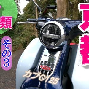 《京都》 原付二種・類【その3】 カブC125の魅力