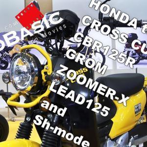 ホンダ、CC110クロスカブなど原付2種6モデルを発表 HONDA to Launch CROSS CUB/CBR125R/GROM/ZOOMER-X/LEAD125/Sh-mode