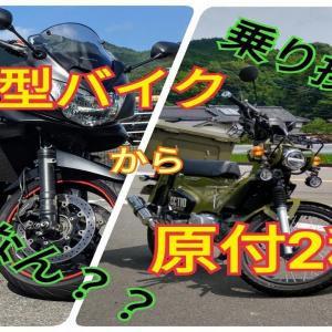 大型バイク(バンディット1250S)から原付2種(クロスカブ110)に乗り換えてみて