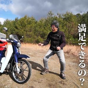 ぶっちゃけどうなの?大型バイクから原付二種に乗り換えて2年目の真実