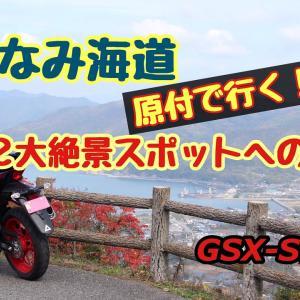 [原付2種ツーリング]しまなみ海道大島の絶景スポット巡り[GSX-S125]