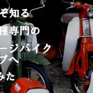 CT125ハンターカブ・スーパーカブなど原付2種好きな方必見・知る人ぞ知るビンテージバイクショップ/C105/モンキー/ゴリラ/モトコンポ/バンバン/パッソル/メグロ/絶版車Vintage Bike