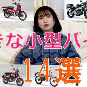 【125cc】私の好きな小型バイク14選【原付2種】