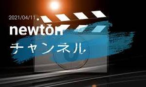 ニュートンチャンネル 原付2種ツーリング ムービー編集で楽しさをまとめてみました!