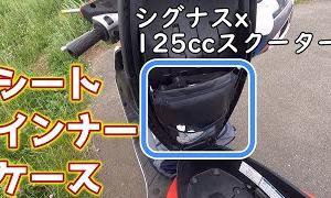 125スクーターで絶対に役立つカスタム シグナスx 原付2種