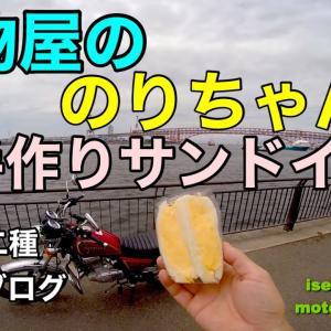 【サンドイッチ】【原付二種】【モトブログ】あしたのジョー、矢吹くんと乾物屋ののりちゃんのデート GN125-2F 手作りサンドウィッチ