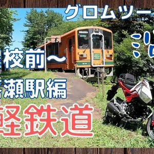 グロム【原付二種】で津軽鉄道沿線を駅巡りバイクツーリング