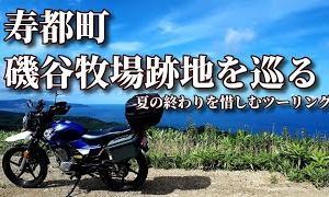 北海道発【モトブログ】原付二種で行く 寿都町、磯谷牧場跡地を巡る 夏の終わりを惜しむツーリング