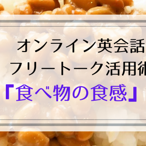 オンライン英会話フリートーク活用術【食べ物の食感を伝えるフレーズ13選】