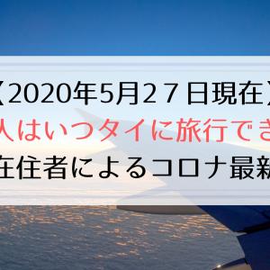 【2020年5月27日現在】日本人はいつタイに旅行できるの?現地在住者によるコロナ最新情報【緊急事態宣言6月末まで延長】