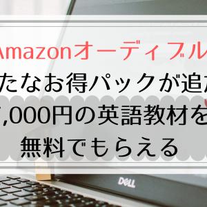 【無料で7,000円の英語教材をもらえる!】Amazonオーディブルの無料トライアルに新たなお得パックが追加【申し込み方法も解説】