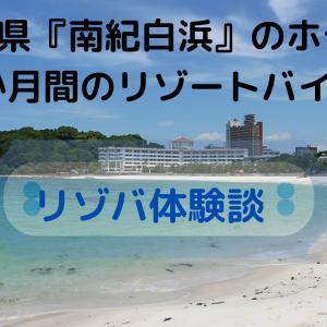 【リゾバ体験談】和歌山県・南紀白浜のリゾートホテルで3か月間の短期住み込みリゾートバイト
