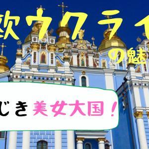 東欧ウクライナの魅力5選【すさまじき美女大国】