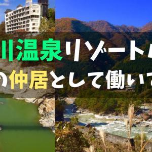 【リゾバ体験談@鬼怒川温泉】短期リゾートバイトで旅館の仲居|給料・寮生活・観光など