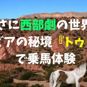 絶景!ボリビア南部の秘境Tupiza(トゥピサ)で乗馬体験|西部劇の世界に感動