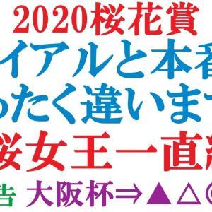 桜花賞 2020  桜の女王一直線!ものをいうのは、1600mの・・・【競馬予想】