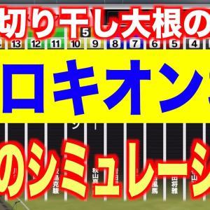 【プロキオンステークス2020】枠順確定後最終結論【スタポケ】