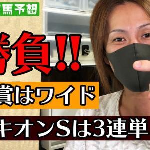 -かずちゅーの競馬予想動画-vol.69-七夕賞、プロキオンS