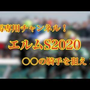 【エルムステークス 2020】穴馬候補発表!○○の騎手を狙え!?