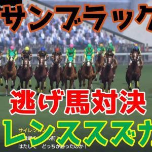 【競馬】キタサンブラック 9頭 vs サイレンススズカ 9頭 シミュレーション【ウイニングポスト9 2020】