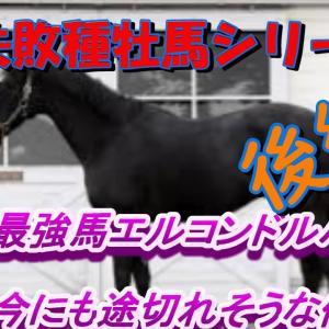 【大問題】歴代最強馬エルコンドルパサーの血脈が途絶えそうな件。後編大失敗種牡馬シリーズ
