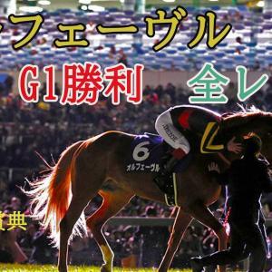 オルフェーヴル G1勝利 全レース 阪神大賞典(おまけ)