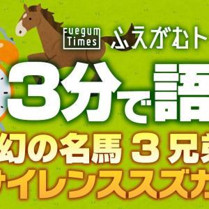 【3分で語る】幻の名馬3兄弟 サイレンススズカ【競馬トーク】