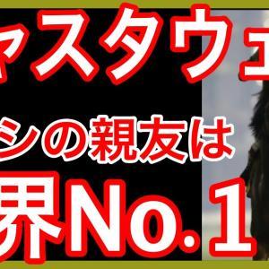 ジャスタウェイ  〜ゴールドシップの親友は世界No.1〜