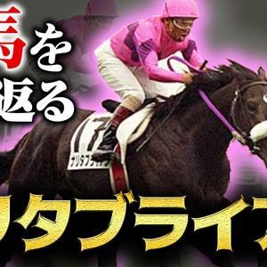 【競馬】シャドーロールで覚醒した馬。ナリタブライアンの過去を振り返る