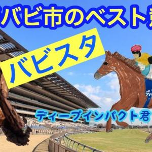 【名馬を語るバビスタ】14R:ディープインパクト③(競馬トーク15%)