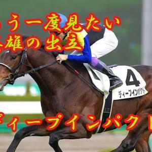 競馬 ディープインパクト 04年新馬戦