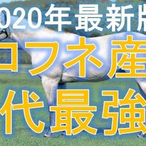 クロフネ産駒の歴代最強馬ランキング【2020年最新版】