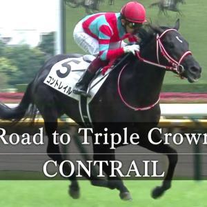 【6戦無敗 全レース直線まとめ】コントレイル 三冠への道 《CONTRAIL Road to Triple Crown》