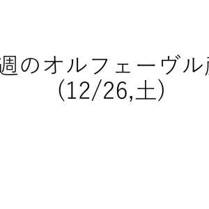 今週のオルフェーヴル産駒(2020/12/26,土)
