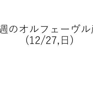 今週のオルフェーヴル産駒(12/27,日) 有馬記念