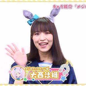 TVアニメ『ウマ娘 プリティーダービー Season 2』キャスト動画~大西沙織さんキャラクター紹介&意気込みコメント~