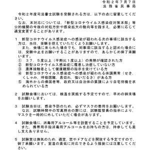新型コロナウイルス感染症への対応について【令和2年度司法書士試験】