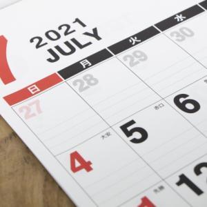 令和3年度 司法書士試験日等(受験案内の整理)