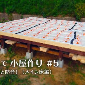 DIYで小屋作り #5(メイン床の作成)