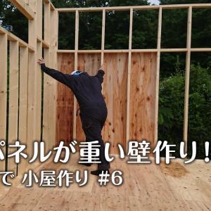 DIYで小屋作り #6(メイン壁の作成・前編)