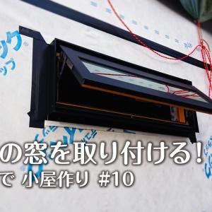DIYで小屋作り #10「1階窓(YKKapのエピソードNEO)の取付け」