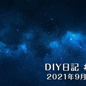 DIY日記 #22 2021.9.12「棟板金と窓」