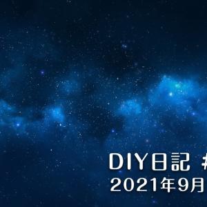 DIY日記 #23 2021.9.23「外壁用の採寸など」