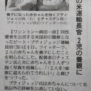 バイデン、聖書で宣誓して同性婚丸出し_9/7読売新聞
