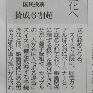 スイスよお前もか! 同性婚成立へ(本日朝刊)