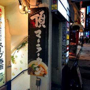 Bunkamuraの脇でほど良きスパイス感の辛麺。「頂マーラータン」(渋谷)