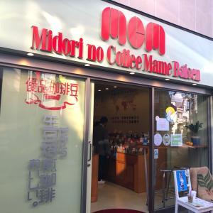荻窪カレーの後は荻窪コーヒーで。「ミドリノコーヒーマメバイセン」(荻窪)